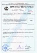 ИНЛИМА-Сертификат1-1 (1)
