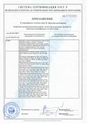 ИНЛИМА-Сертификат2-1