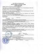 cert_eurobion_2013-4